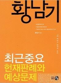 황남기 최근중요 헌재판례와 예상문제(2013) #
