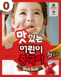 맛있는 어린이 중국어. 0: 첫걸음(Work Book)(New)(CD1장포함)