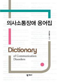 의사소통장애 용어집