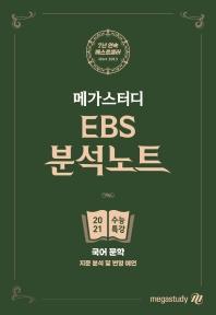 고등 국어 문학 수능특강(2021 수능 대비)(메가스터디 EBS 분석노트)