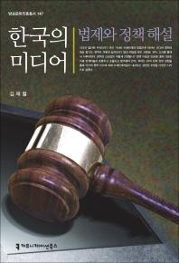 한국의 미디어, 법제와 정책 해설(방송문화진흥총서 147)