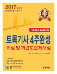 토목기사 4주완성 핵심 및 과년도 문제해설(2017)(Speed Master)