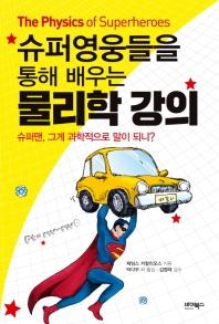 물리학 강의(슈퍼영웅들을 통해 배우는)