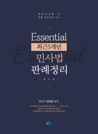 최근 5개년 민사법 판례정리(Essential)(8판)
