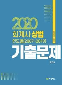 회계사 상법 연도별 기출문제: 2007-2019(2020)