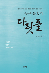 늦은 불혹의 다릿돌 초판 1쇄