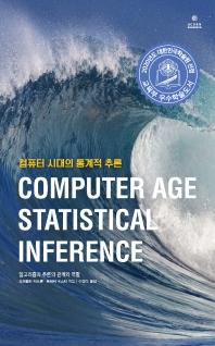 컴퓨터 시대의 통계적 추론(ACORN ADVANCED)(양장본 HardCover)