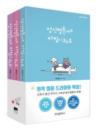 정신병동에도 아침이 와요 세트(1-3권)(전3권)