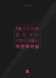 지방직 서울시 직전파이널(지방직 서울직 대비)(10시간만에 끝장내는)
