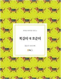 복길이 대 호준이(북극곰 이야기꽃 시리즈 4)
