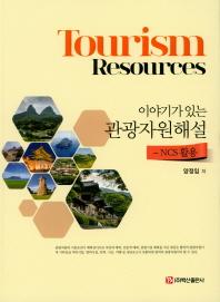 관광자원해설(NCS 활용   이야기가 있는)