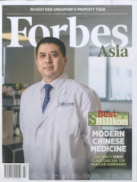 FORBES(아시아)(7월)
