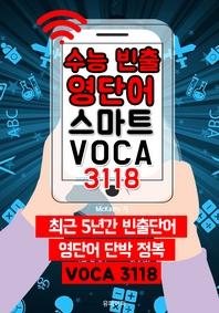 수능 빈출 영단어 스마트 VOCA 3118 (개정판)