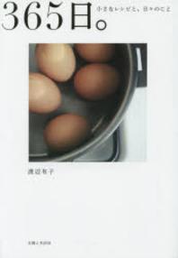 [해외]365日. 小さなレシピと,日#のこと