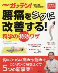 NHKガッテン!腰痛をラクに改善する!科學の特效ワザ 「脫.腰痛」らくらく實現BOOK