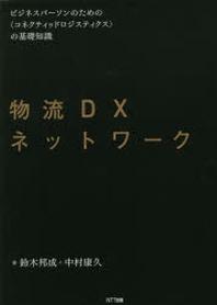 物流DXネットワ-ク ビジネスパ-ソンのための(コネクティッドロジスティクス)の基礎知識