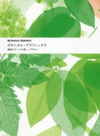 ボタニカル.グラフィックス 植物モチ-フの美しいデザイン