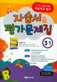 초등 영어 3-1 자습서&평가문제집(김혜리 외)(2018)