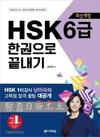HSK 6급 한권으로 끝내기