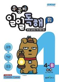초등 일일독해 4-B단계(초등 4학년)(2021)(우공비)(우공비 일일공부 시리즈)
