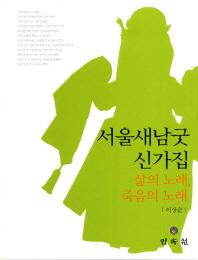 서울새남굿 신가집(양장본 HardCover)
