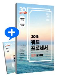 워드프로세서 필기 문제집(2018)(8절)(이기적 in)