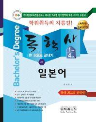 일본어 한 권으로 끝내기(독학사 교양 1단계 4단계)(2018)