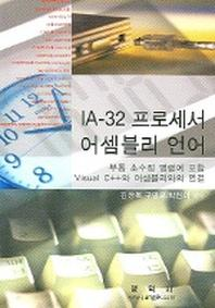 IA-32 프로세서 어셈블리 언어