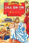 그리스 로마 신화 1(올림포스의 신들)