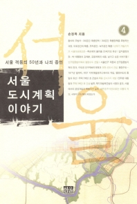 서울 도시계획이야기. 4