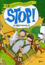 STOP. 3: 동물들이 이야기하는 법(양장본 HardCover)