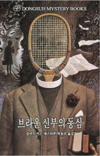브라운 신부의 동심(DMB(DONGSHU MYSTERY BOOKS) 5)