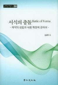서식의 충돌(서울대학교 법학연구소 법학연구총서 58)(양장본 HardCover)