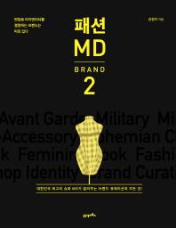 패션 MD. 2: Brand