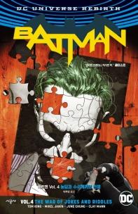 배트맨. 4: 농담과 수수께끼의 전쟁(DC 그래픽 노블)