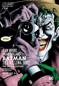 배트맨: 킬링 조크 디럭스 에디션(DC 그래픽 노블)(양장본 HardCover)