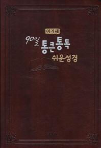 90일 통큰통독 쉬운성경(다크브라운)