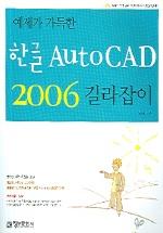 예제가 가득한 한글 AutoCAD 2006 길라잡이