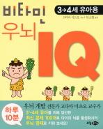 비타민 우뇌 IQ(3 4세 유아용)