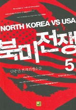 북미전쟁 5