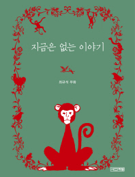 지금은 없는 이야기 /양장본 Hard Cover/새책수준  ☞ 서고위치:RW 2