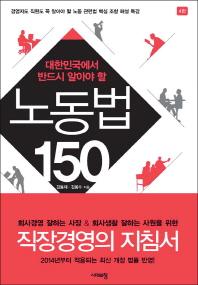 노동법 150(대한민국에서 반드시 알아야 할)(4판)
