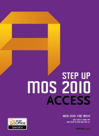Step Up MOS 2010 Access(CD1장포함)