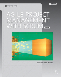 Agile Project Management with Scrum(한국어판)(에이콘 애자일 시리즈 4)