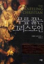 무릎 꿇는 그리스도인(WORLD CLASSIC MINI BOOK 1)(포켓북(문고판))
