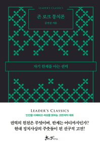 존 로크 통치론(리더스 클래식)(양장본 HardCover)