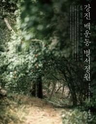 강진 백운동 별서정원 /새책수준  ☞ 서고위치:XL 6