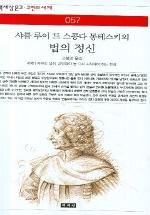 법의 정신(책세상문고ㆍ고전의 세계 057)(포켓북(문고판))