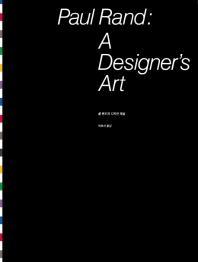 폴 랜드의 디자인 예술(Paul Rand: A Designer s Art)(양장본 HardCover)