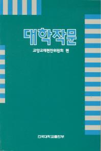 대학작문(2판)